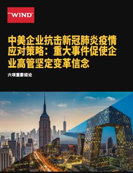 中美企业抗击新冠肺炎疫情应对策略:重大事件促使企业高管坚定变革信念