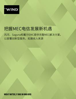 把握MEC电信发展新机遇
