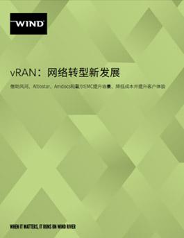 vRAN:网络转型新发展